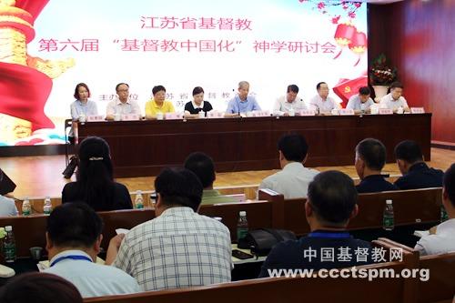 """江苏第六届""""基督教中国化""""神学研讨会在南京举行"""