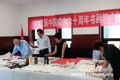 """济南历下区基督教举办""""庆祝新中国成立七十周年书画笔会"""""""