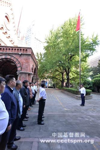 基督教全国两会本届常委会第二次联席会议举行会前升旗仪式
