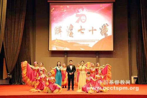"""黑龙江神学院举行迎国庆七十周年""""我和我的祖国""""文艺汇演活动"""