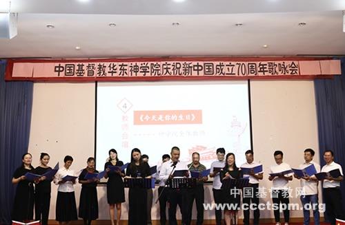 华东神学院举行庆祝新中国成立70周年音乐会