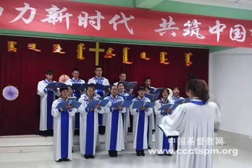 内蒙古圣经学校举办晚会向国庆70周年献礼
