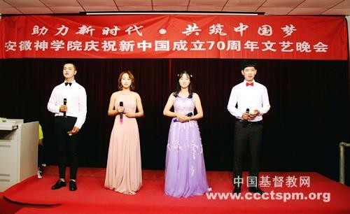 """安徽神学院举办""""助力新时代 共筑中国梦""""  文艺晚会庆祝新中国成立70周年"""
