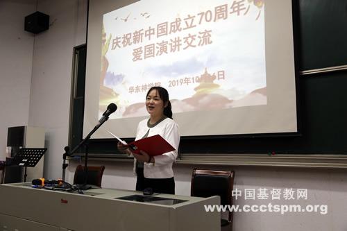 华东神学院举行庆祝新中国成立70周年爱国演讲交流活动