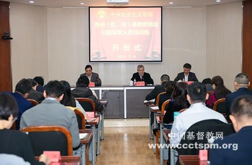 各省(区、市)基督教两会归国留学人员培训班在京开班