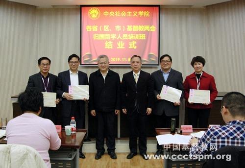 首届各省(区、市)基督教两会归国留学人员培训班在京顺利结业