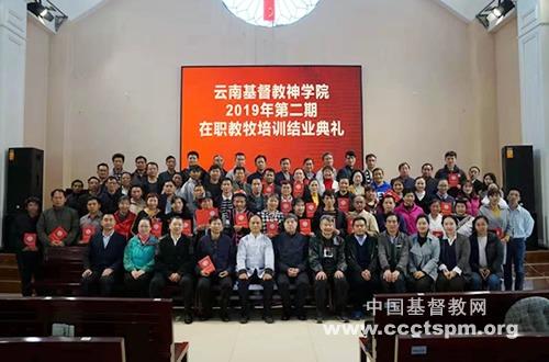 云南基督教神学院举行2019年第二期在职教牧培训班结业典礼
