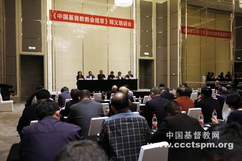 《中国基督教教会规章》释义培训会在青岛举行