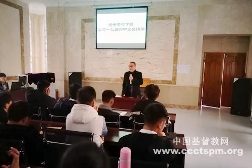 贵州圣经学校师生学习十九届四中全会精神