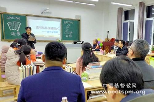 读书声起——中南神学院举办2019阅读写作沙龙