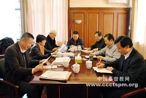 中国基督教神学院校教师资格认定工作会议在沪举行