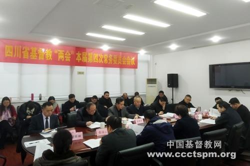 四川省基督教两会召开第十届四次常委会议