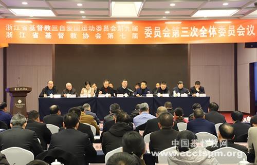 浙江省基督教两会本届委员会第三次全体会议在杭州召开