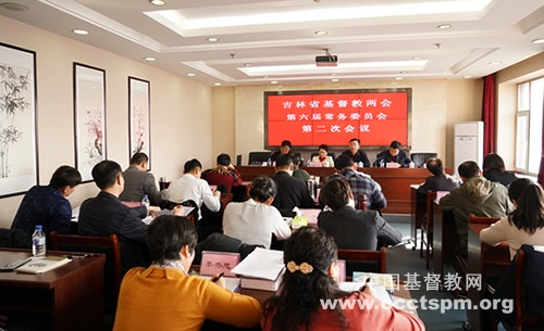 吉林省基督教两会召开六届二次常委会