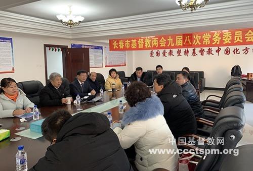 长春市基督教两会召开九届八次常委会