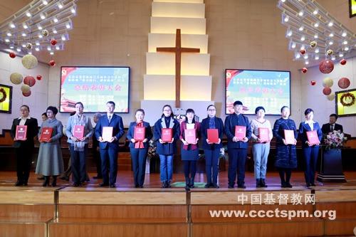"""长春市基督教两会举行""""落实践行、讲好故事""""活动总结表彰会"""
