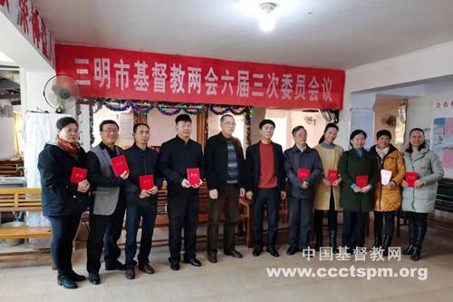 三明市基督教两会召开六届三次委员会会议