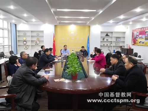 山东省基督教两会召开述职会议