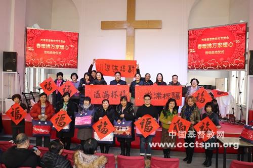 """天津市基督教两会举行""""春暖拂万家""""暖心活动启动仪式"""