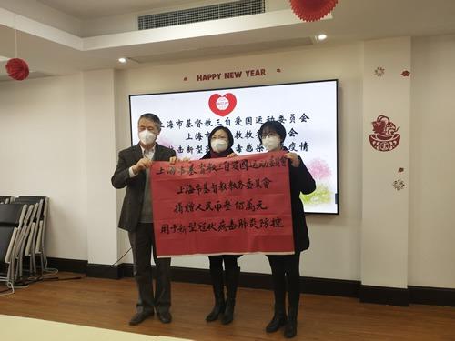 上海市基督教两会捐款300万元用于新型冠状病毒感染肺炎疫情防治工作