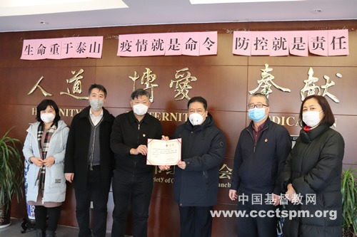 天津市基督教两会为湖北省疫区捐款