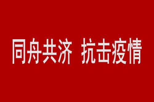 """上海市委统战部印发《关于上海统一战线开展""""同舟共济、抗击疫情""""工作的意见》的通知"""