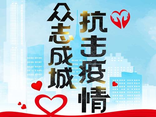 众志成城抗疫情    江西省基督教在行动