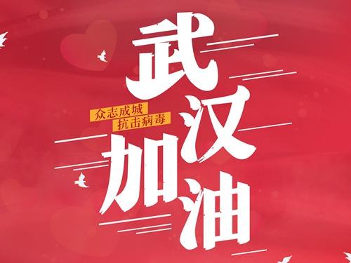 众志成城,打赢疫情阻击战——燕京神学院在行动