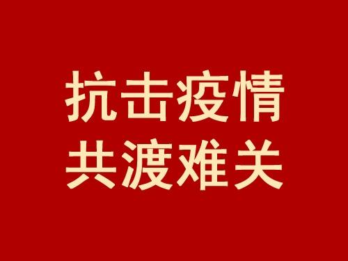"""【战""""疫""""】基督教界:抗击疫情 共渡难关"""