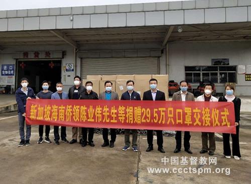 抗击疫情 海南省基督教一直在行动