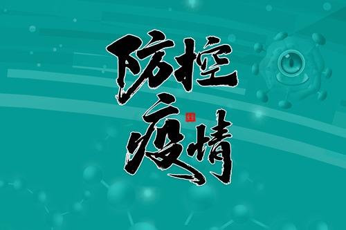 防控疫情·情系师生——浙江神学院召开疫情防控领导小组工作会议