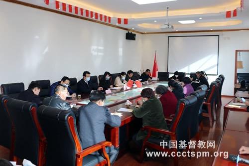 行稳致远   浩荡前行——汉中市基督教两会召开新年首次常委会