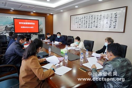 吉林省基督教两会召开第二次主席会长办公会议