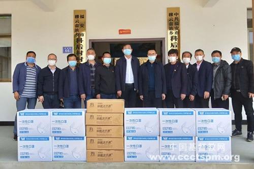 福建省基督教两会为闽东山区群众捐赠防疫用品