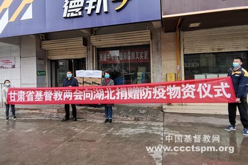 众志成城 防控疫情——甘肃省基督教两会向湖北教会捐赠防疫物资