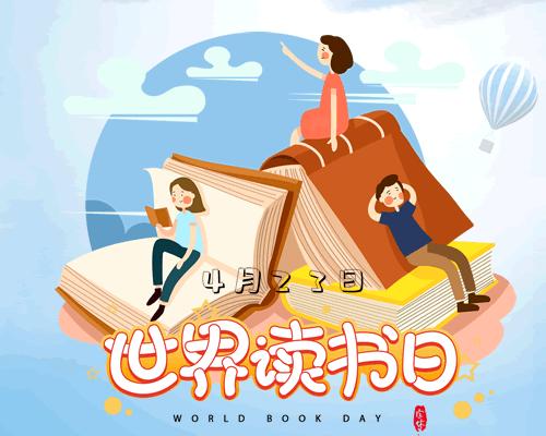 【活动通知】拿起书来读吧!4.23世界读书日,牧者在行动!