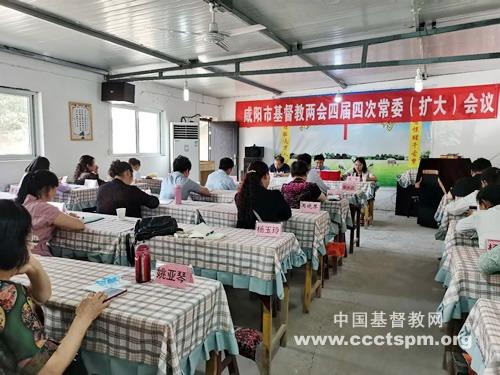 咸阳市基督教两会召开四届四次常委(扩大)会议