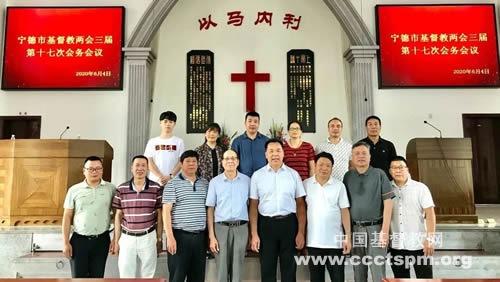 宁德市基督教两会召开本届十七次会务会议
