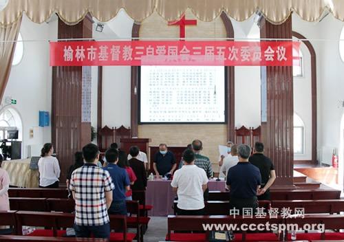 榆林市基督教三自爱国运动委员会召开本届五次委员会议