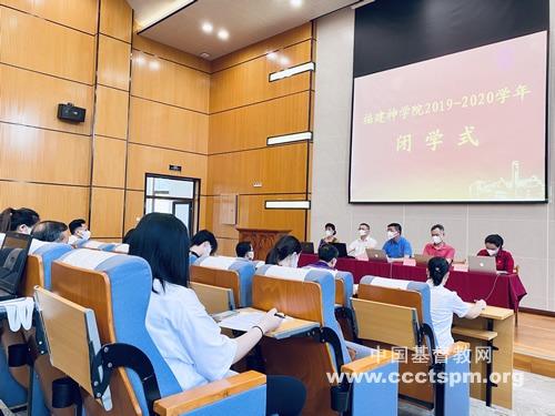 福建神学院举行2019-2020学年线上闭学式