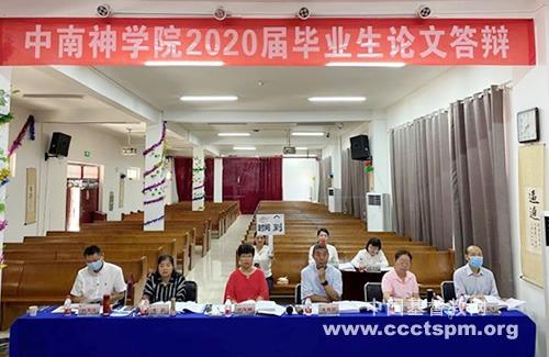 中南神学院举办2020届本科毕业生线上视频论文答辩会