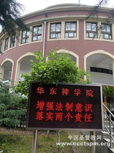 华东神学院举行2020年法制宣传月学习活动