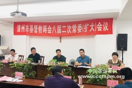稳扎稳打  推进事工——漳州市基督教两会召开八届二次常委扩大会议