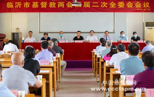 临沂市基督教两会召开四届二次全委会议