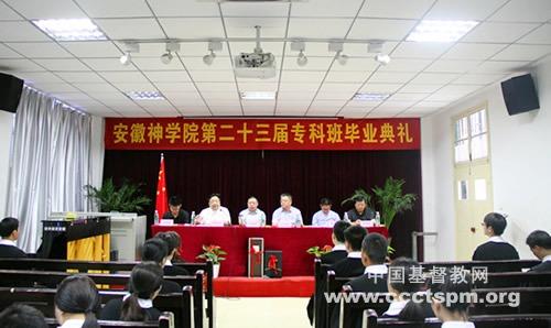 安徽神学院举行2020届毕业典礼