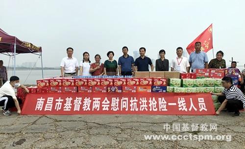南昌市基督教两会开展慰问活动助力防汛抗洪