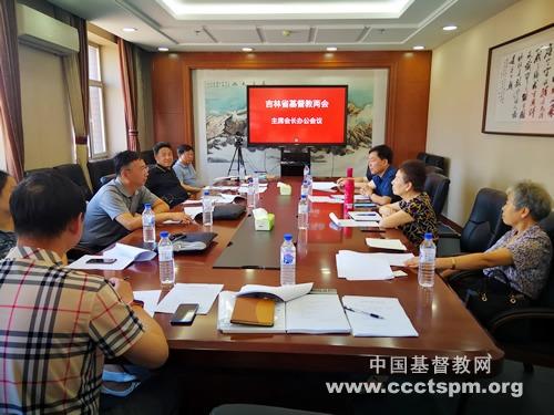 吉林省基督教两会召开主席会长联席办公会议