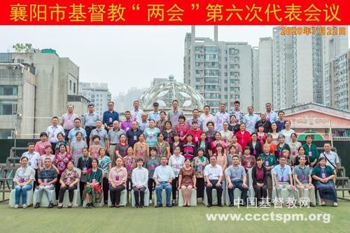 襄阳市基督教两会召开第六次代表会议