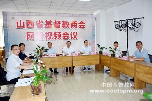 山西省基督教两会召开主席会长联席会议
