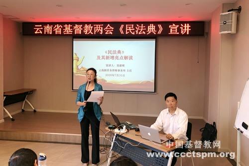 云南省基督教两会开展《民法典》宣讲学习